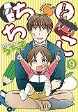 ちちとこ 9巻 (デジタル版ガンガンコミックス)