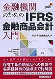 金融機関のための IFRS金融商品会計入門