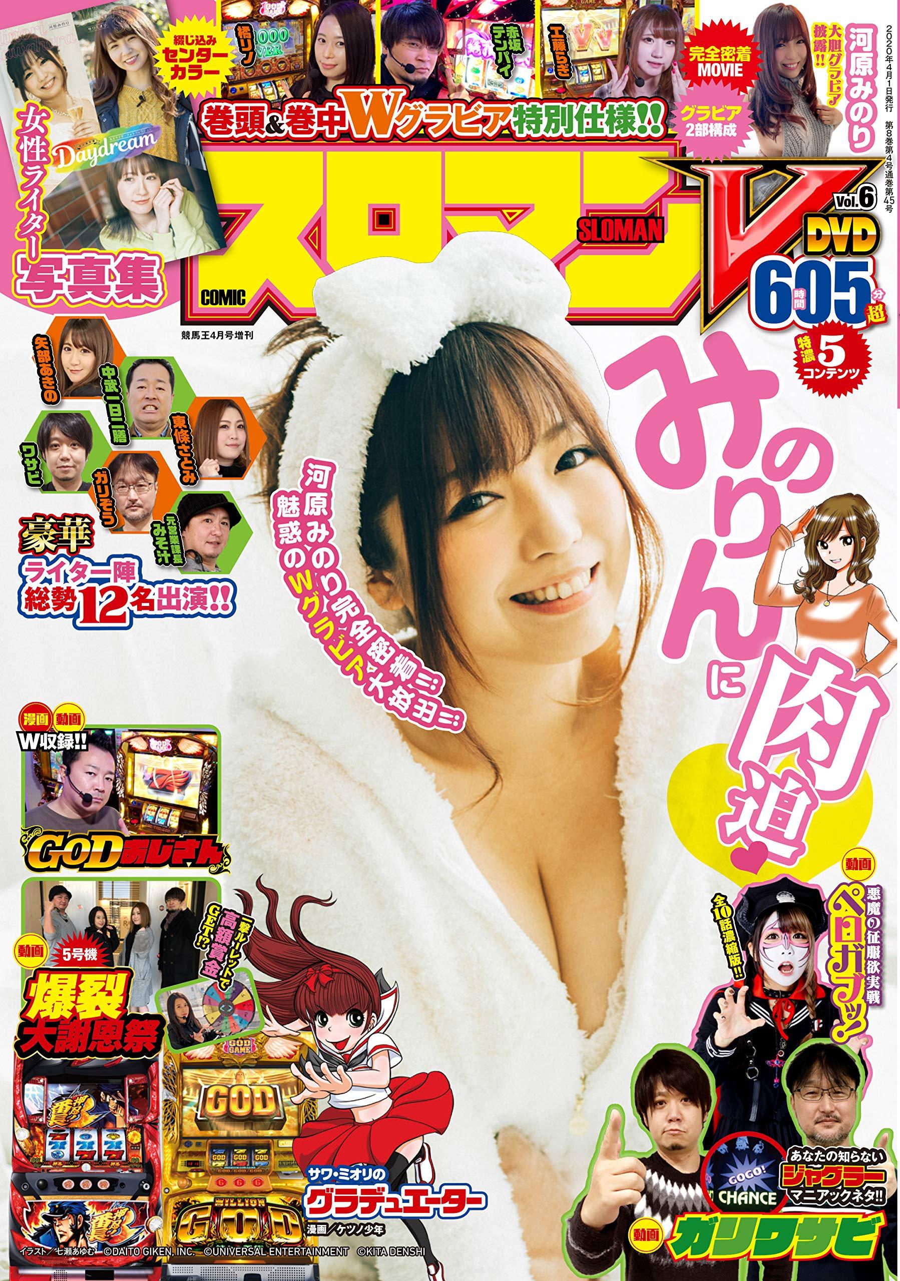 競馬王4月号増刊 COMICスロマンV Vol.6