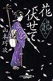 花伏せて 江戸の闇風 二 (幻冬舎時代小説文庫)