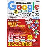Googleサービスがぜんぶわかる本 完全版 (洋泉社MOOK)