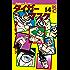 タイガーマスク(14) (週刊少年マガジンコミックス)