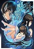 劇場版 魔法科高校の劣等生 星を呼ぶ少女1 (電撃コミックスNEXT)
