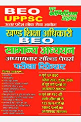 GENERAL STUDIES (UPPSC BEO): UPPSC BEO GS (20200102 Book 527) (Hindi Edition) Kindle Edition