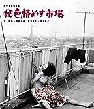 マル秘色情めす市場 [Blu-ray]