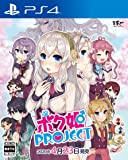 ボク姫PROJECT - PS4