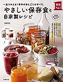 やさしい保存食と自家製レシピ 主婦の友実用No.1シリーズ