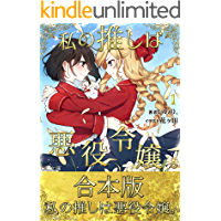 watasinoosiwaakuyakureijou (GLnovels) (Japanese Edition) book cover