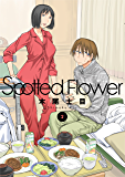 Spotted Flower 2 (楽園コミックス)