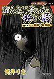 ほんとにあった怖い話 読者体験シリーズ 筒井りな編(1) (HONKOWAコミックス)
