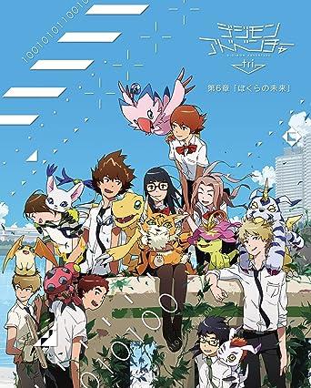 デジモンアドベンチャー tri. 第6章「ぼくらの未来」 [Blu-ray]の壁紙