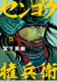 センゴク権兵衛(5) (ヤングマガジンコミックス)