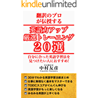 20 Ways of Improving Your English Proficiency Taught by a Professional Translator: Recommended for Those Who Want to Find Effective Methods of Learning English (Japanese Edition)