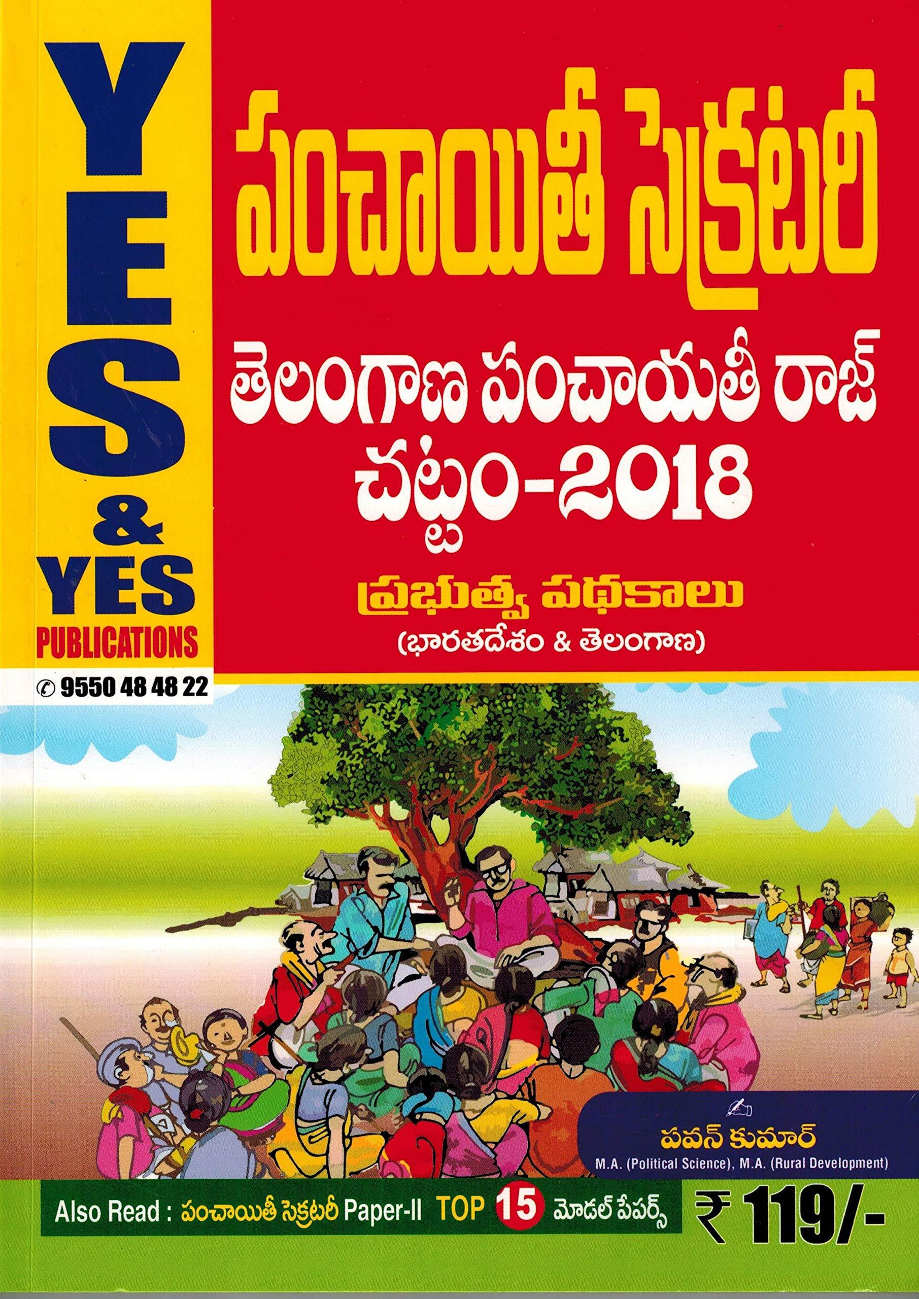 Buy Telangana Panchayat Secretary Acts 2018 and Schemes of India and