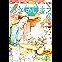 あさめしまえ(6) (BE・LOVEコミックス)