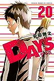 DAYS(20) (週刊少年マガジンコミックス)