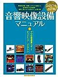 音響映像設備マニュアル 2017年改訂版 (リットーミュージック・ムック)