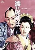 濡れ髪剣法 [DVD]