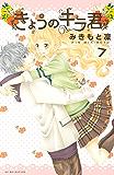 きょうのキラ君(7) (別冊フレンドコミックス)