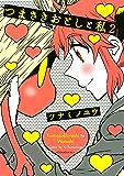 つまさきおとしと私(2) (ITANコミックス)