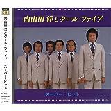 内山田洋とクール・ファイブ ベスト DQCL-6015