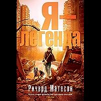 Я - легенда (5-я волна) (Russian Edition) book cover