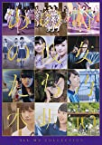 ALL MV COLLECTION〜あの時の彼女たち〜(完全生産限定盤) [Blu-ray]