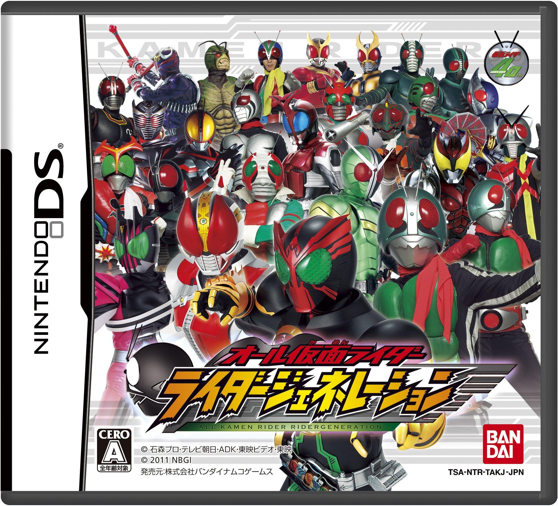 Nintendo DS All Kamen Rider Generation
