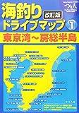 海釣りドライブマップ 1 東京湾~房総半島