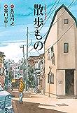 散歩もの (扶桑社コミックス)