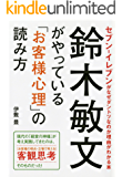 鈴木敏文がやっている「お客様心理」の読み方――― セブンイレブンがなぜダントツなのか理由がわかる本