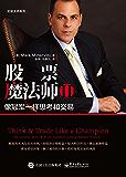 股票魔法师2:像冠军一样思考和交易