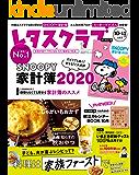 レタスクラブ 2019年10月・11月合併号 [雑誌]