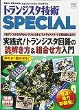 トランジスタ技術スペシャル 2017年 07 月号
