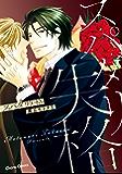 スパダリ失格【SS付き電子限定版】 (Charaコミックス)