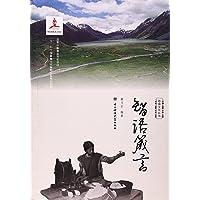 珞渝文化丛书——智语箴言