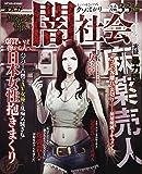 あなたのとなりの闇世界(仮) (コアコミックス)