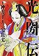 光圀伝 (4) (単行本コミックス)