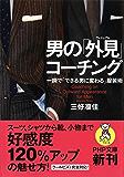 男の「外見(ヴィジュアル)」コーチング 一瞬で「できる男に変わる」服装術 (PHP文庫)