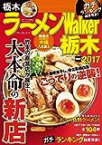 ラーメンWalker栃木2017 ラーメンWalker2017 (ウォーカームック)
