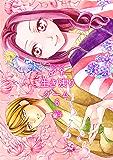 ♂♀生き残りゲーム【特装版】 6 (恋するソワレ)