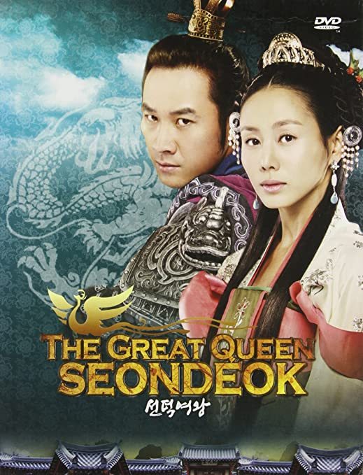 Amazon Com The Great Queen Seondeok Vol 2 Young Hyeon Kim Movies Tv