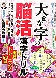 大きな字の脳活漢字ドリル 秋冬号 実践トレーニング60日 (白夜ムック616)