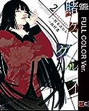 【フルカラー版】賭ケグルイ 2巻 (デジタル版ガンガンコミックスJOKER)