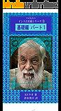 インド占星術 ~基礎編~ パート1 ラオ先生のインド占星術シリーズ