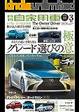 月刊自家用車 2017年 03月号 [雑誌]