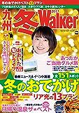 九州冬Walker2017 (ウォーカームック)