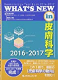 WHAT'S NEW in皮膚科学 2016ー2017―Dermatology Year Book