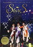 StarS武道館コンサート メモリアル・ブック (キネマ旬報ムック)