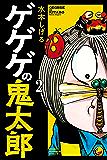 ゲゲゲの鬼太郎(2) (コミッククリエイトコミック)